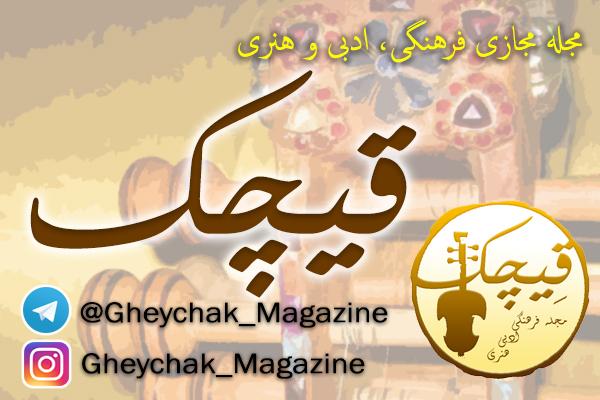 آغاز به کار مجله مجازی فرهنگی،ادبی و هنری «قیچک»